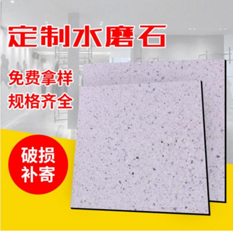 定制水磨石 水磨石地砖 不开裂水泥 水磨石厂家