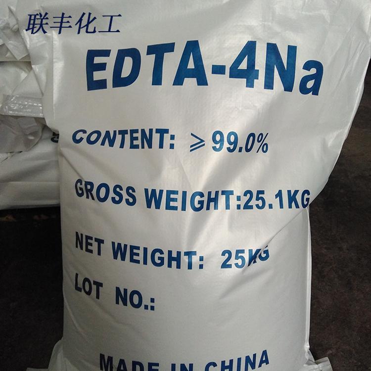 长期现货供应EDTA-四钠99%乙二胺四乙酸四钠羧酸盐EDTA-4钠质量保证价格合理