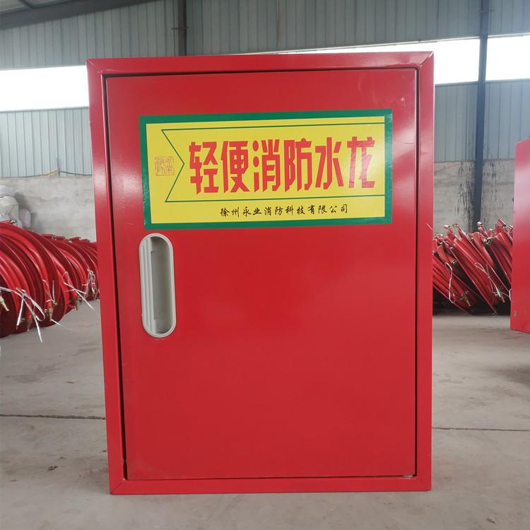 轻便消防水龙箱,价格低,消防轻便水龙永业造,量大优惠,特价直销