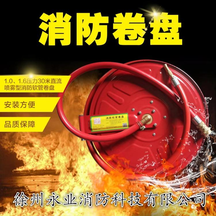 消防器材公司批发消防软管卷盘,消防水带,专业生产直销,报价低,欢迎咨询