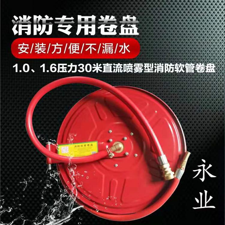 消防软管卷盘,永业消防厂家直销,专业制作消防软管卷盘,消防水带,量大优惠