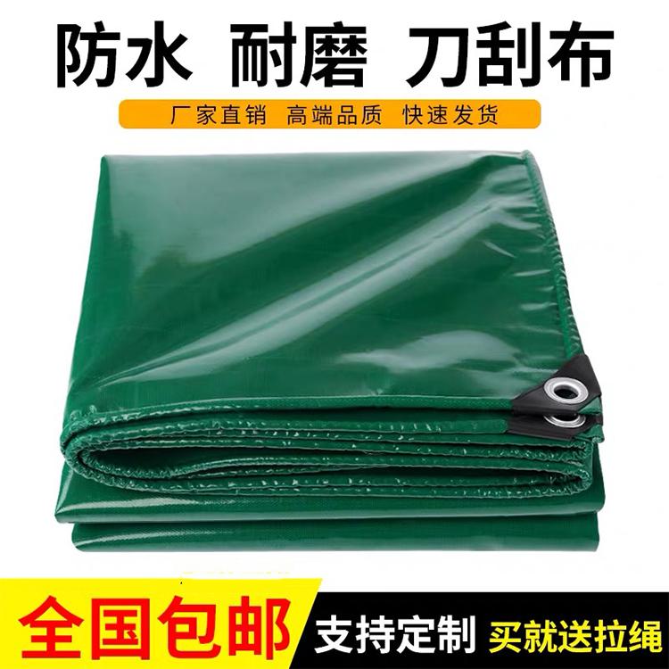 厂家直销加厚防水耐磨刀刮布,优质货场盖布、篷布,超强防雨,耐磨,欢迎咨询