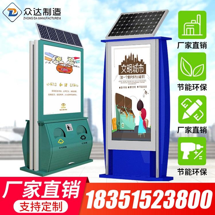 户外太阳能广告分类垃圾箱,太阳能滚动广告灯箱厂家价格