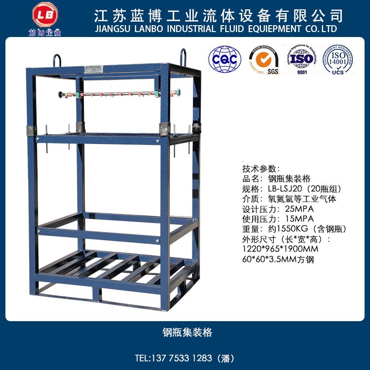 20瓶组立式气瓶气体集装格散装格集束格铁架供气装置生产厂家定制