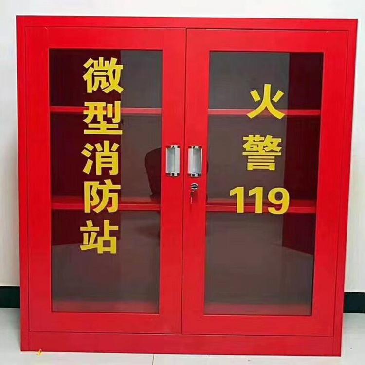 消防厂家直销微型消防站,微型消防柜,价格合理,厂价厂销