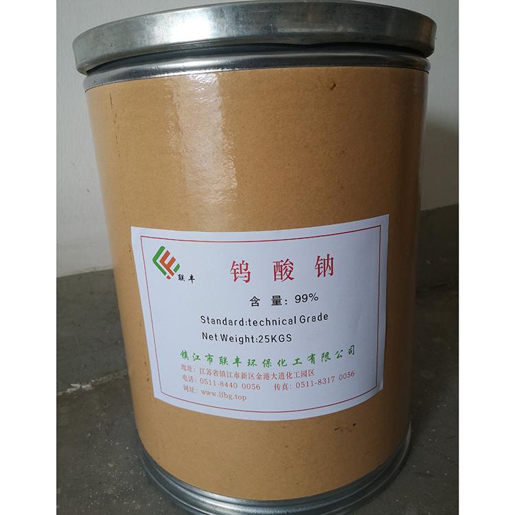 特价供应钨酸钠99%_联丰环保化工专业生产优级品钨酸钠二水合物_欢迎订购_全国配送