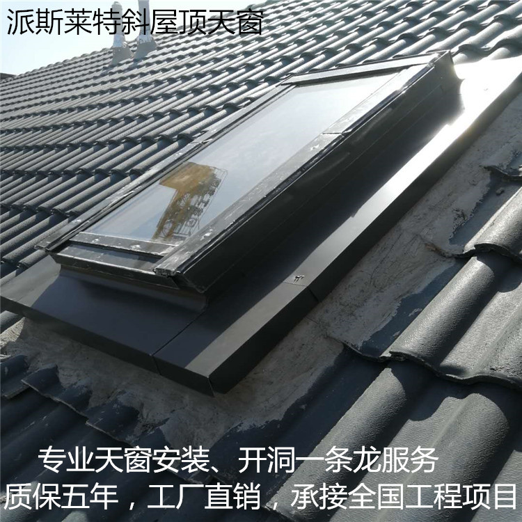 批发生产铝合金天窗 斜屋顶天窗 斜屋面阁楼窗阳光房电动窗户
