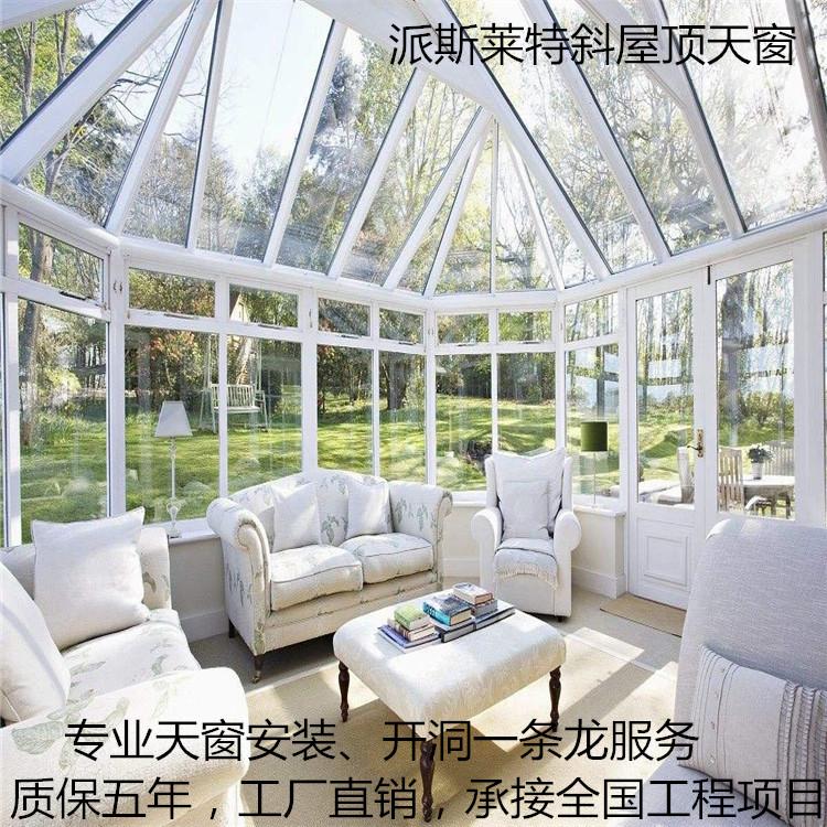 派斯莱特斜屋顶天窗 露台改造阳光房 告别违建 专业定制单位