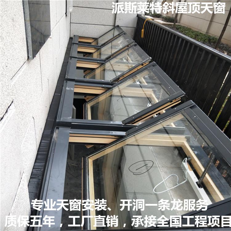 派斯莱特斜屋顶天窗 专业研发生产 斜屋顶开天窗 品质有保证 24小时期待您的来电
