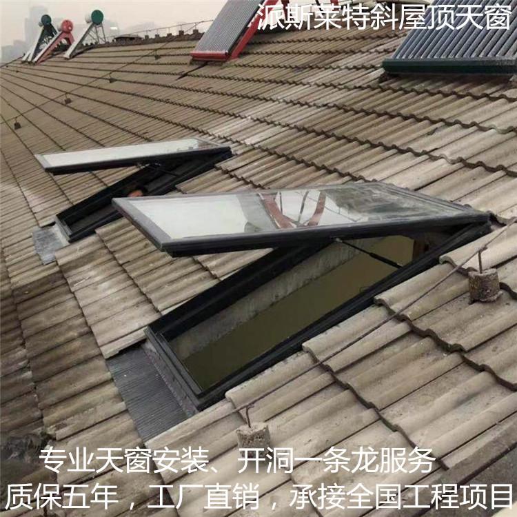 公司直销斜屋顶天窗,定制安装一体化,欢迎咨询