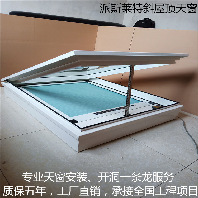 电动天窗,智能科技领域,多年行业经验,派斯莱特斜屋顶天窗