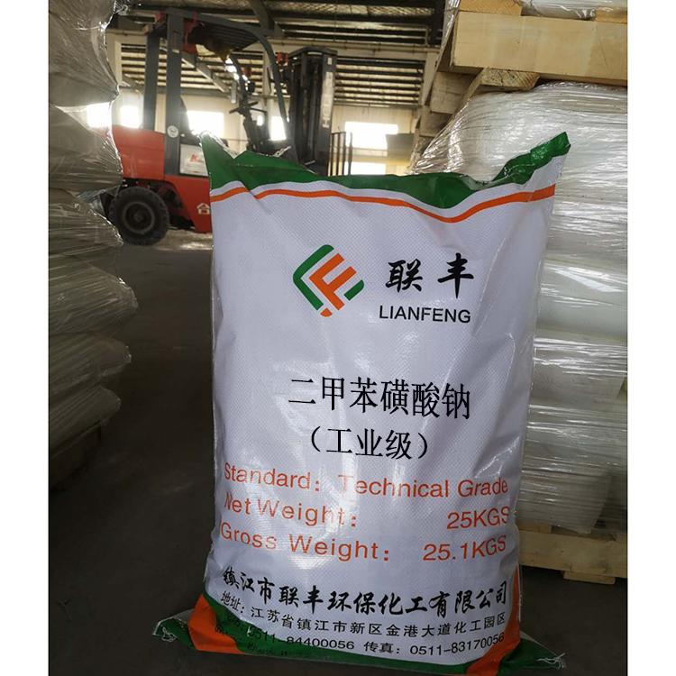 二甲苯磺酸钠93% 供应白色粉末工业级二甲苯磺酸钠 现货大量批发供应 量大从优