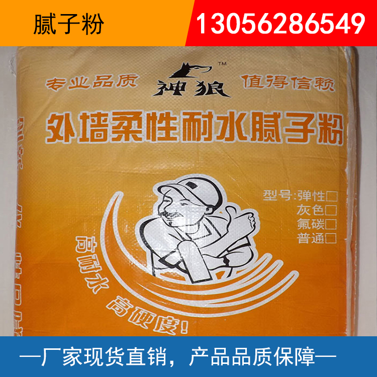 腻子粉价格低 内墙腻子粉 净味抗霉顺滑健康环保 墙面修补腻子粉