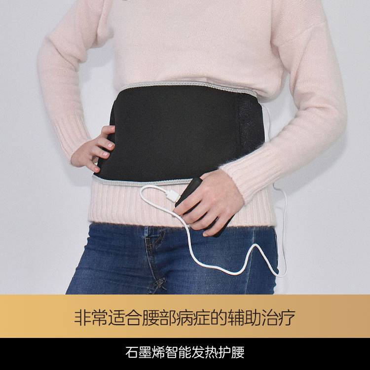 石墨烯暖宫带 发热护腰 USB加热