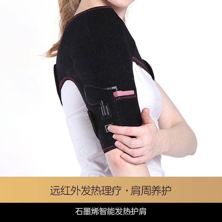 石墨烯理疗护肩价格 厂家批发护肩保暖自发热磁疗护肩带