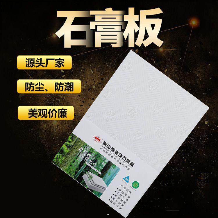 泰山石膏板  徐州总代理 欢迎咨询