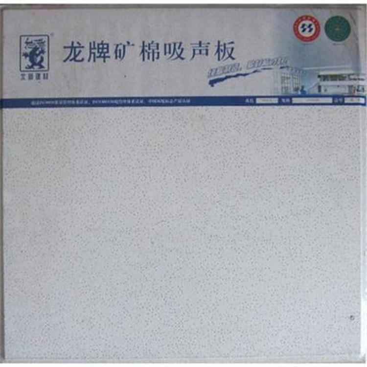 龙牌矿棉板 专业厂家直销 龙牌矿棉板批发价格
