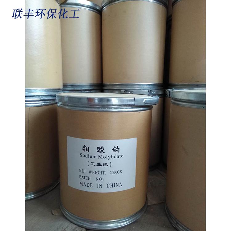 优级品99%钼酸钠 联丰环保化工厂专业生产长期供应钼酸钠99%  全国配送