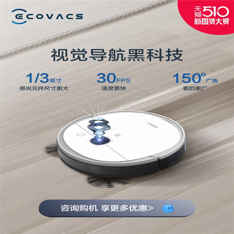 科沃斯地宝DJ65扫地机器人智能家用全自动吸尘器擦地拖地扫一体机