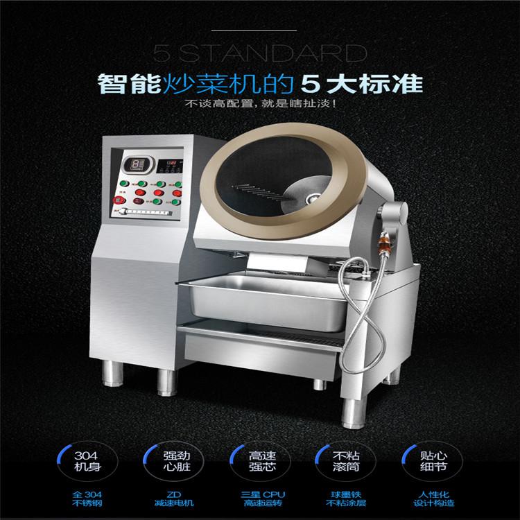 赛米控 商用大型全自动智能炒菜机 质优价廉 欢迎咨询