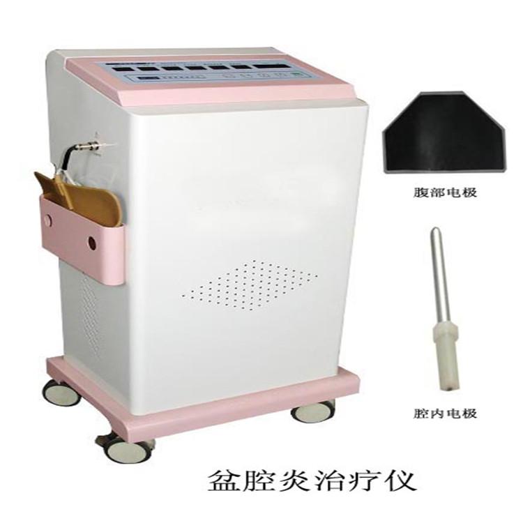 厂家直销盆腔炎治疗仪,专业医用单位直销 欢迎咨询