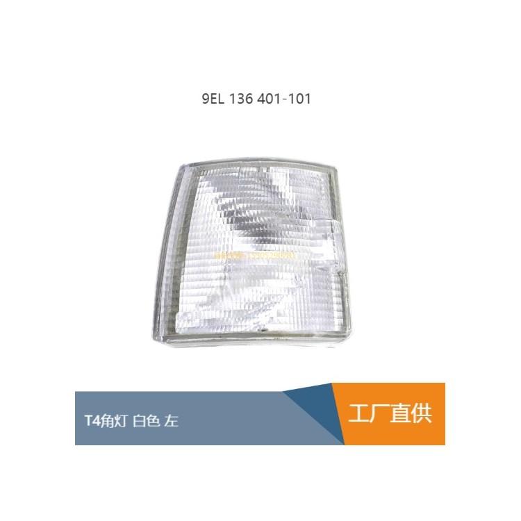 迈特威T4角灯 白色 质优价廉 欢迎咨询