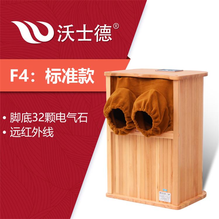 远红外足疗桶, 远红外频谱能量桶,30年生产厂家零售批发F4系列