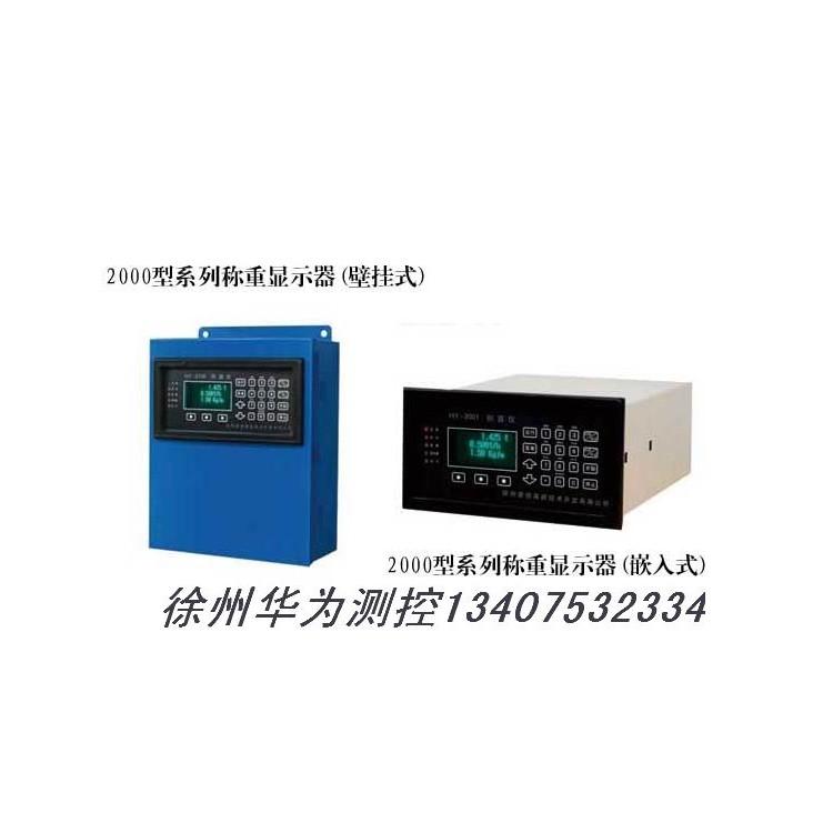徐州华为测控 批发仪表称重配料控制仪 给煤机仪表 批发商直销