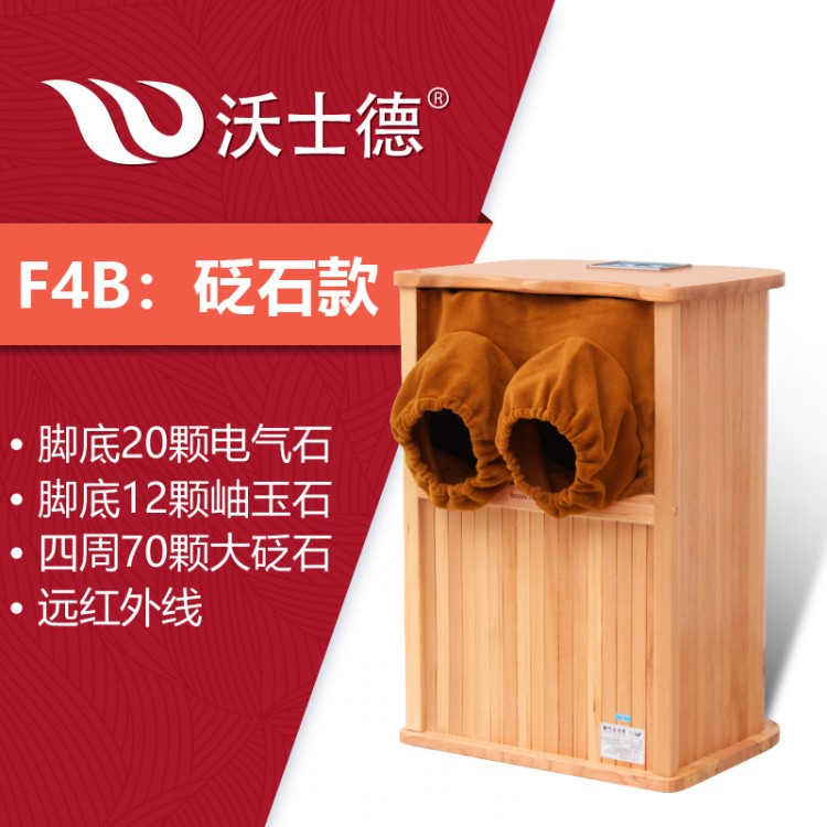 远红外足疗桶30年专业生产,远红外频谱能量桶,厂家直销F4B系列