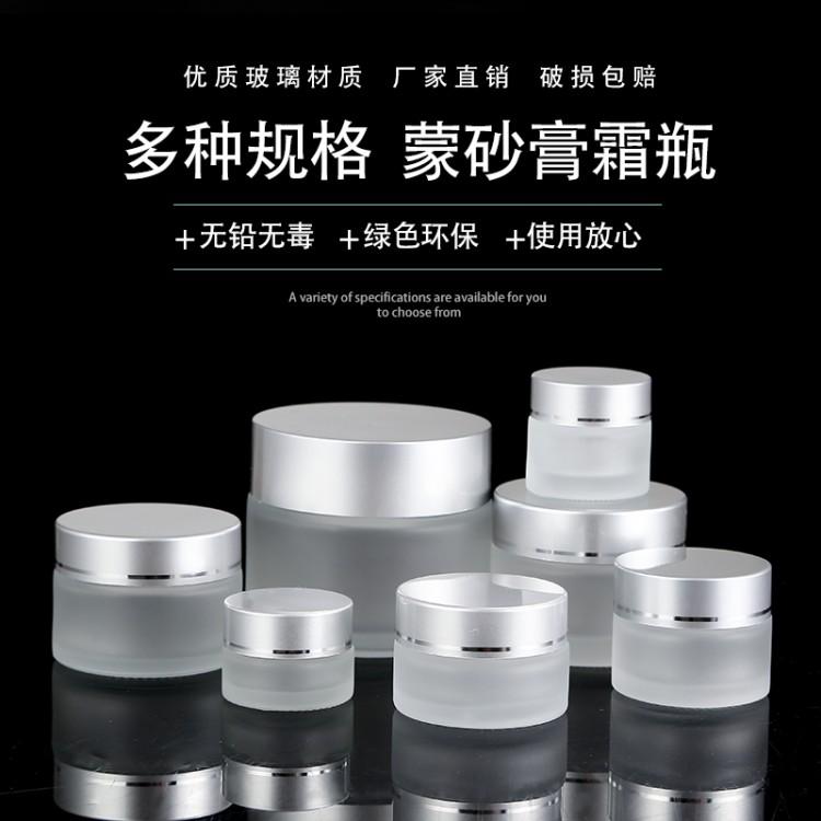 蒙砂膏霜瓶  专业生产 透明 棕色 质量优质