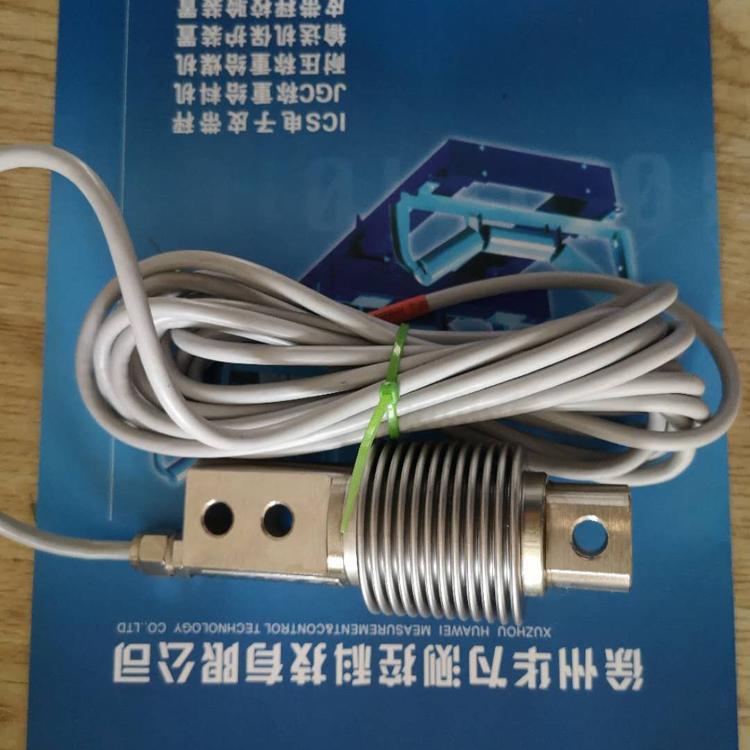 HW 华为测控 全悬浮式电子皮带秤 9363波纹称重传感器 30KG称重传感器
