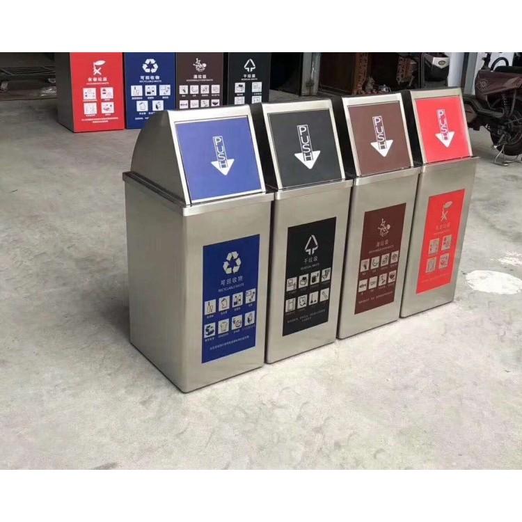 四分类垃圾桶 三分类果皮箱 垃圾分类垃圾箱 四色果皮箱定制