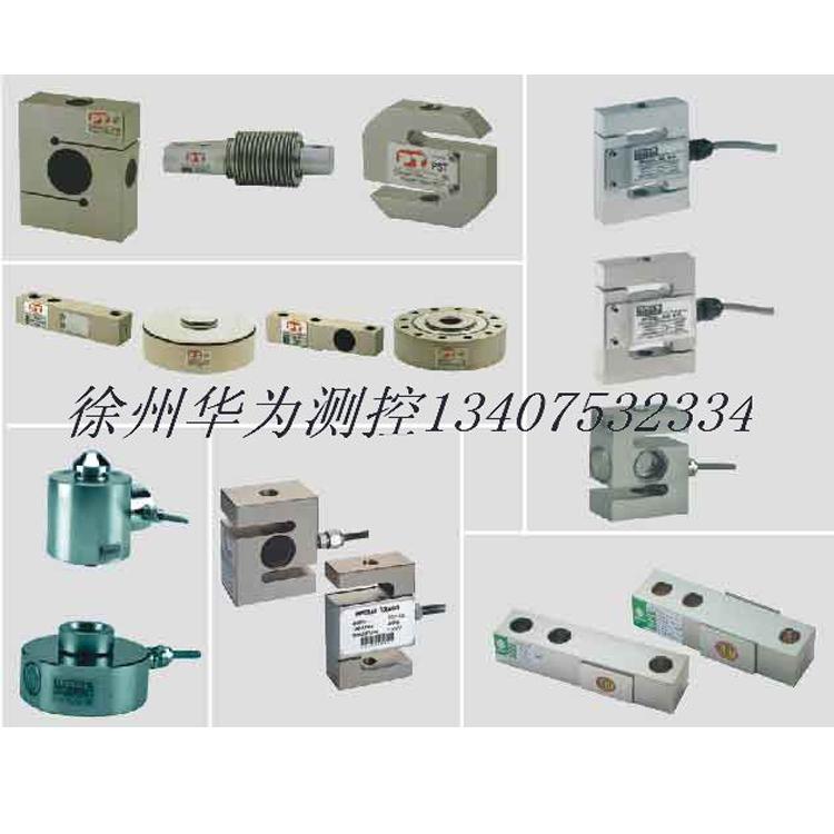 HW 华为测控 S型拉式配料秤称重传感器 S型给煤机传感器批发厂家直销 现货