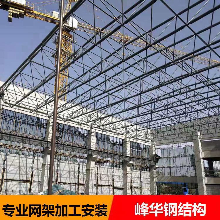 峰华钢结构 制造网架 支持设计网架造型 欢迎咨询
