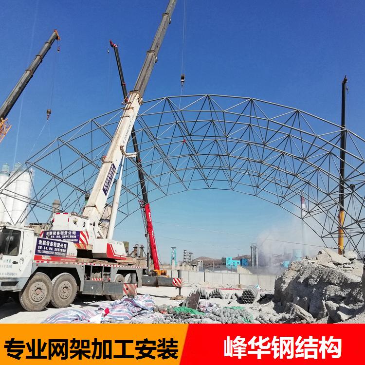 峰华钢结构 大厂家 网架加工安装 技艺精湛