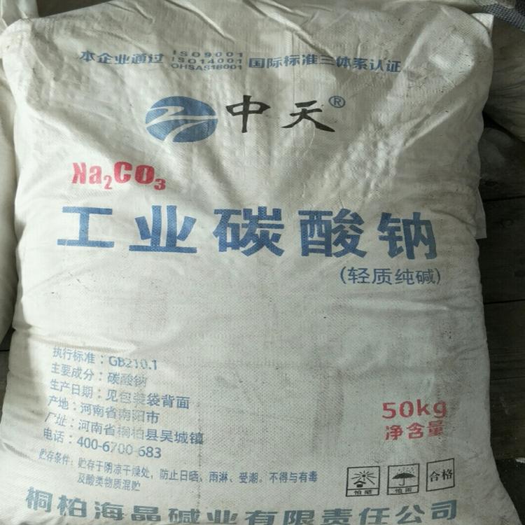 工业级重质工业碳酸钠 重质碳酸钠 现货供应 欢迎咨询