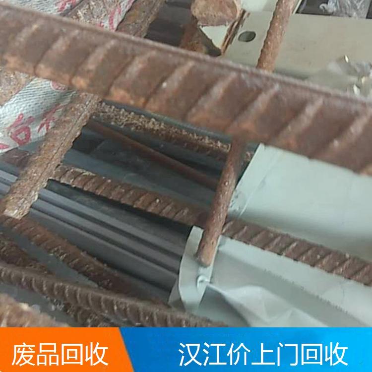 汉江回收公司 专业回收废铁 钢筋 量大上门