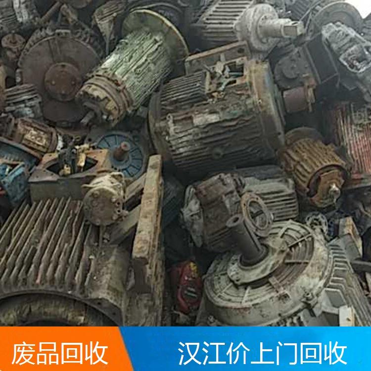 汉江资源回收公司 专业上门回收废品 旧设备