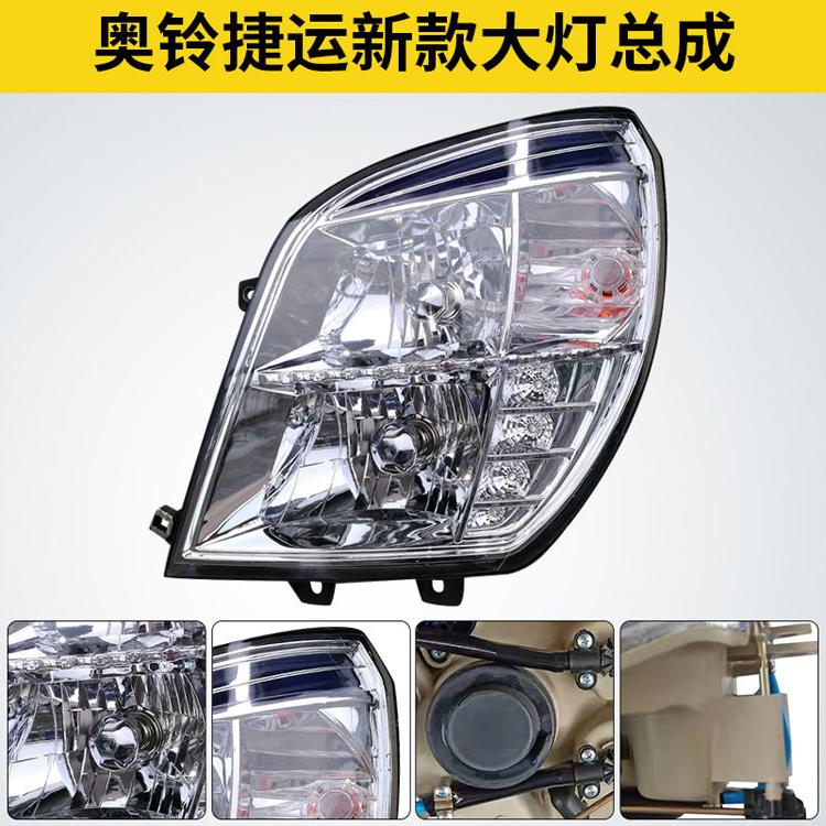 奥铃新捷运LED大灯 专业出售单位 质优价廉