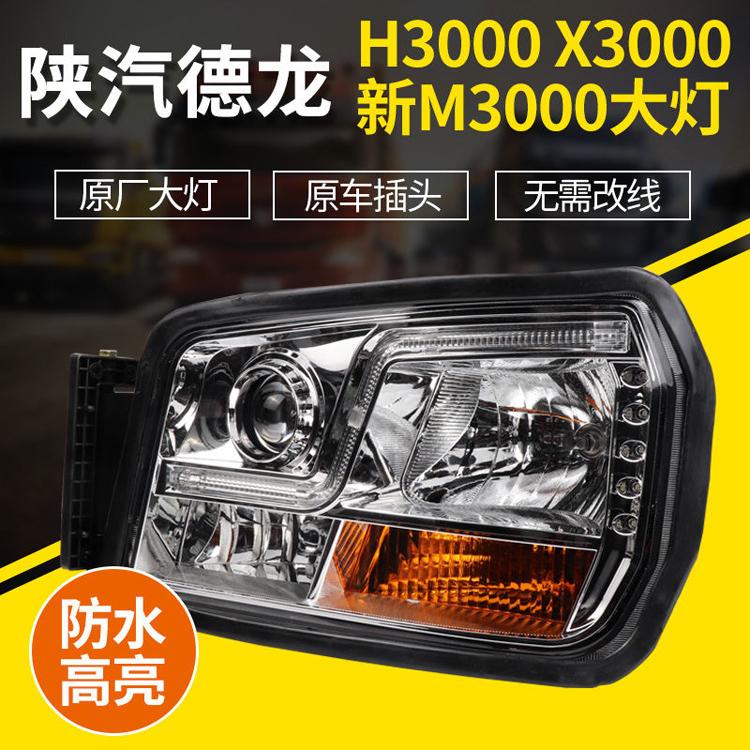专业出售陕汽德龙LED大灯 高透光灯罩 抗冲击力强 持久明亮