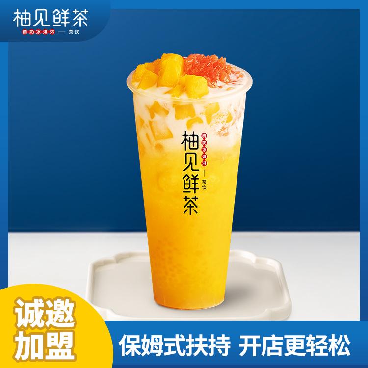 柚见鲜茶加盟费用 专业提供开店一条龙服务