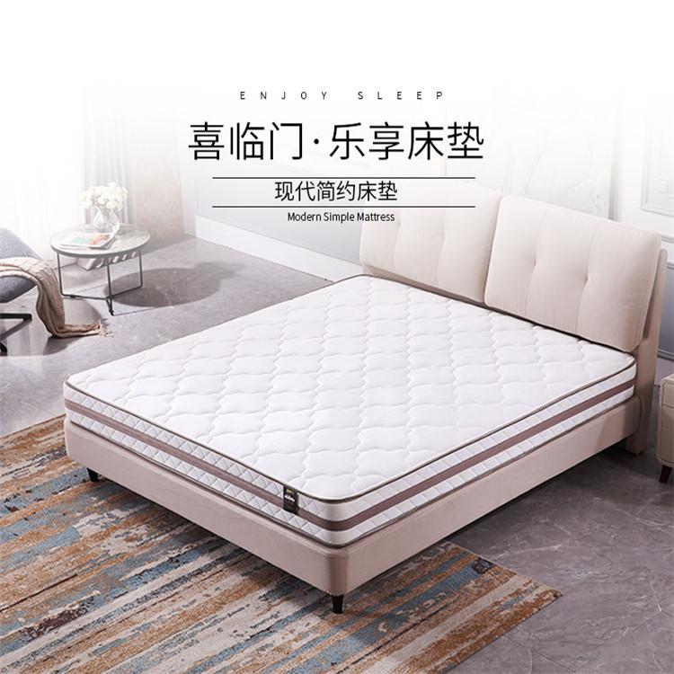 喜临门-乐享2号床垫 现在简约床垫 睡感舒适 呵护脊柱