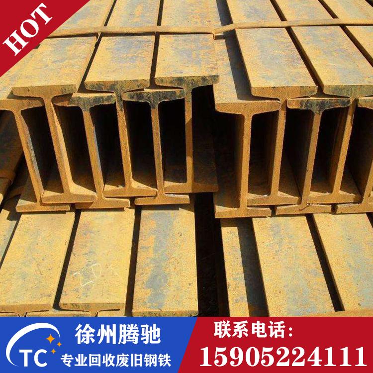 废旧钢铁高价回收 徐州腾驰专业物资回收