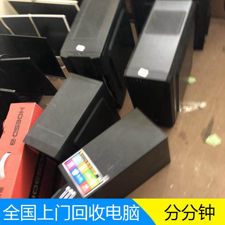 电脑回收公司 支持全国上门回收 高价上门回收电脑