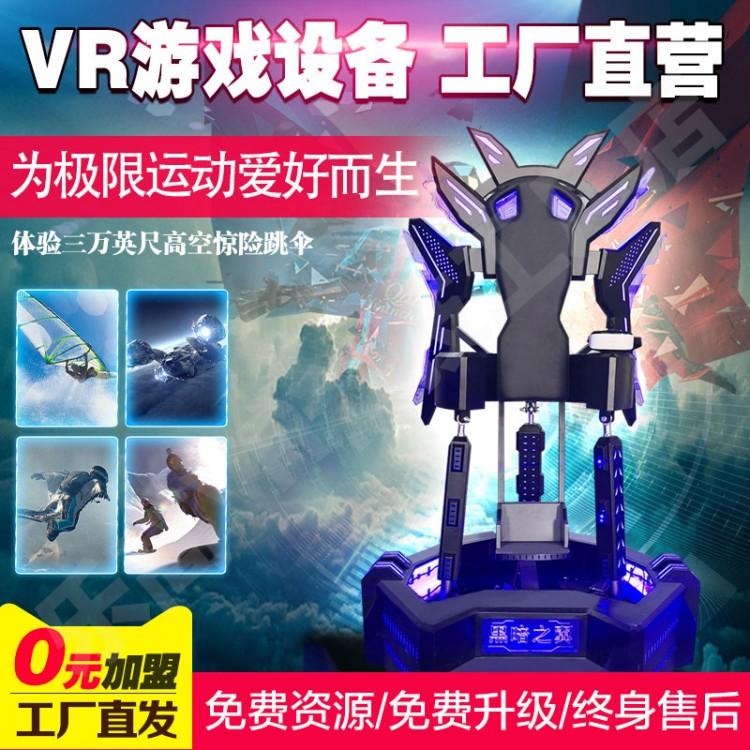 vr暗黑之翼vr站立飞行,vr设备供应商体验刺激vr游戏