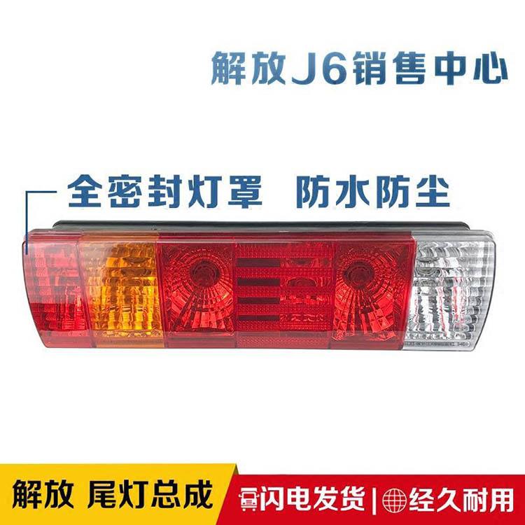 专业出售一汽解放刹车灯 专业制造 高效服务