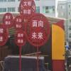校园小区栏生产商 创意广告 不锈钢红色题材雕塑 社区宣传栏