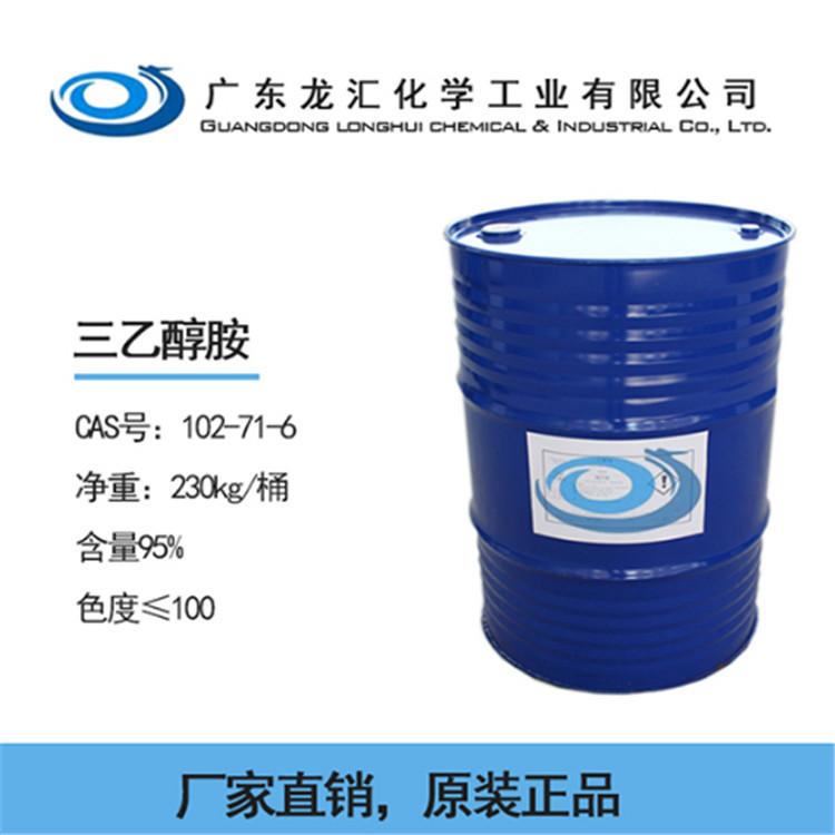 95%三乙醇胺 纯度高 气味小 量大从优