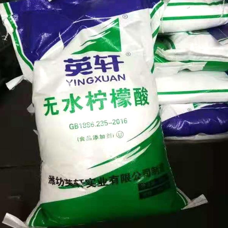 无水柠檬酸 徐州厂家直销 英轩无水柠檬酸 无水柠檬酸袋装 现货供应