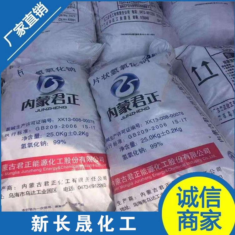 片状氢氧化钠 工业级片碱  质量优 价格优 新长晟现货供应 欢迎咨询